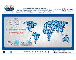 اليوم الدولي لتعليم اللغة الانجليزية