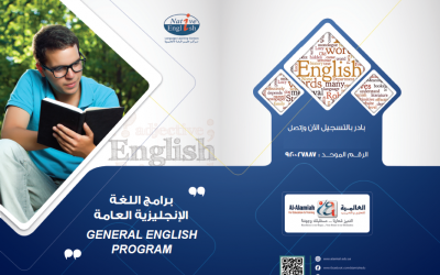 برامج اللغة الانجليزية العامة ( للكبار – الصغار )