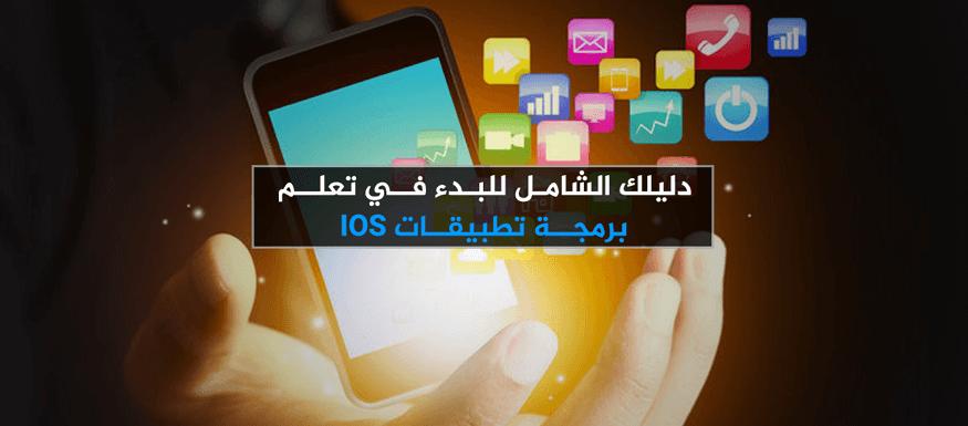 دورة تصميم تطبيقات الجوال IOS