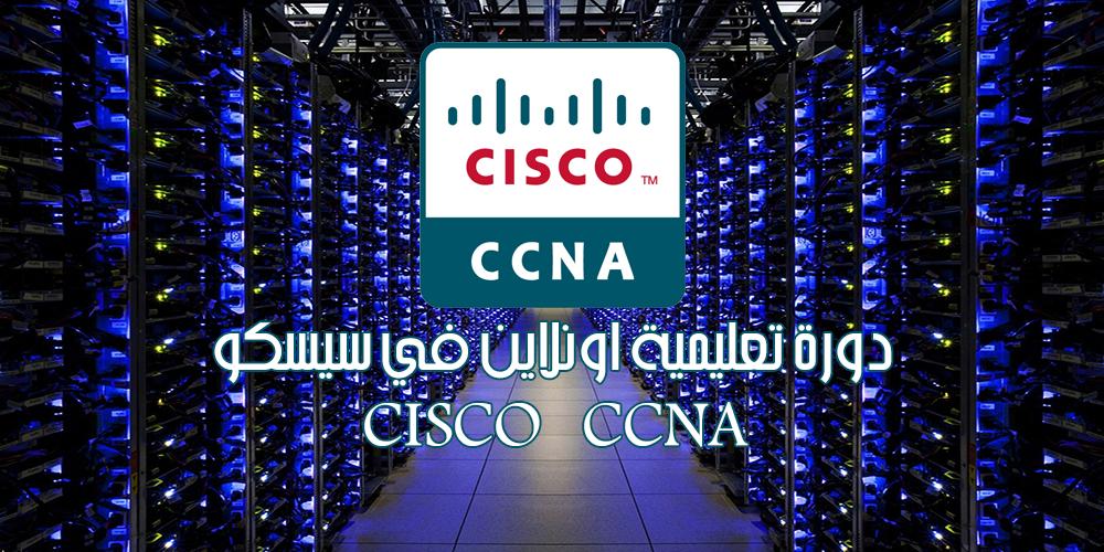 دورة Cisco CCNA