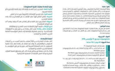 شهادة CIT مهارات تقنية المعلومات